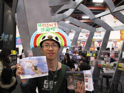 2013台北國際書展-14
