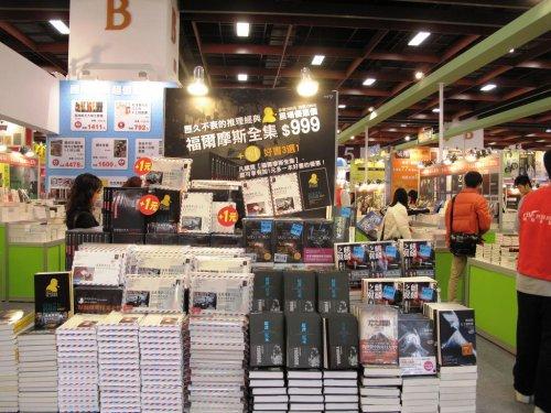 2013台北國際書展-15