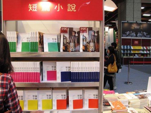 2013台北國際書展-16