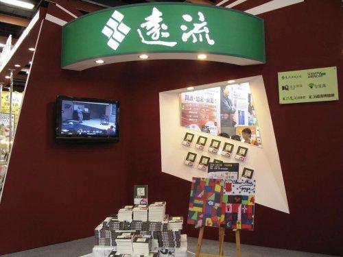 2013台北國際書展-17
