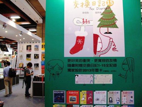 2013台北國際書展-22
