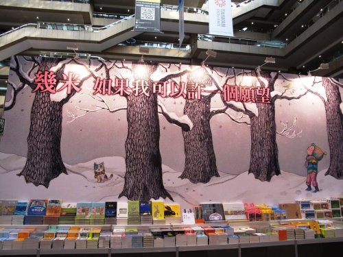 2013台北國際書展-23
