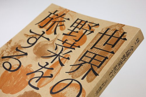 全球野菜紀行-4