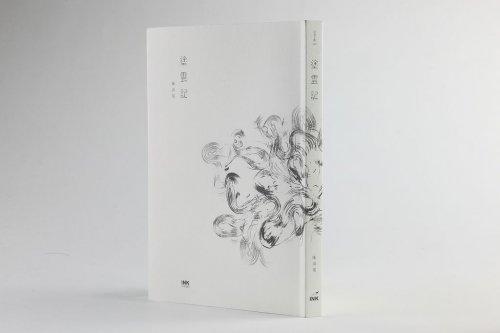 塗雲記-1