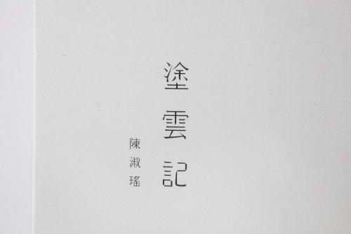 塗雲記-9