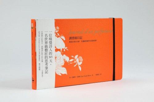 調香師日記-1