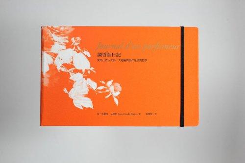 調香師日記-4