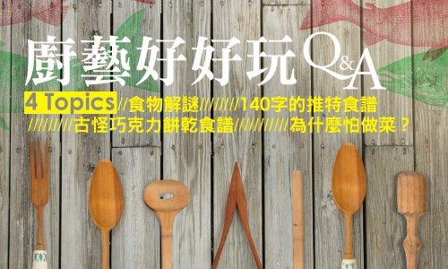 【廚藝好好玩Q&A】bn
