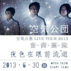 空氣公團LIVE TOUR