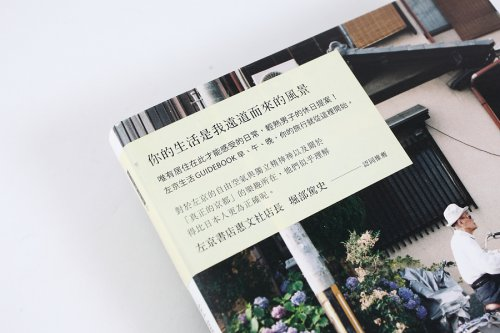 左京都男子休日-2