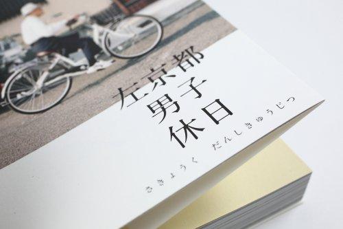 左京都男子休日-4