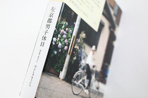 左京都男子休日-5