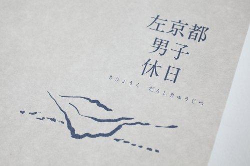 左京都男子休日-6