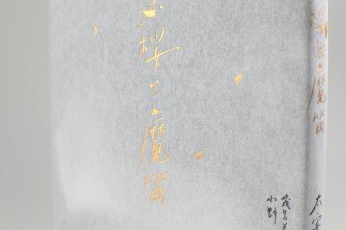 葉櫻與魔笛-4