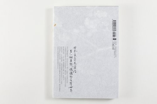 葉櫻與魔笛-6
