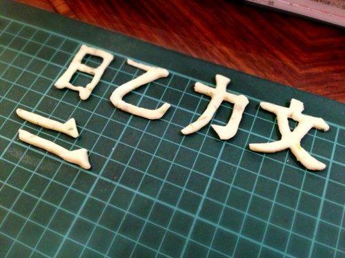 漢字的魅力-4