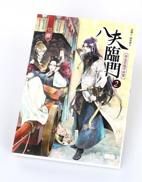【好設計】中文書:八夫臨門2