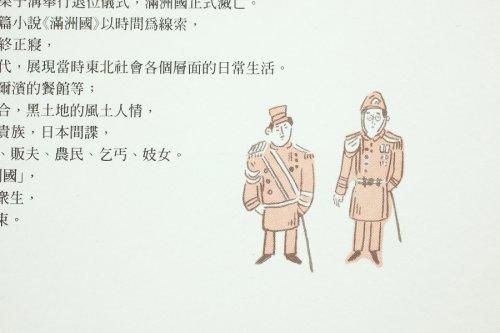 滿洲國-5
