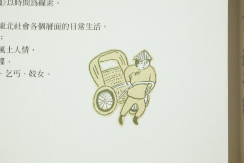 滿洲國-6