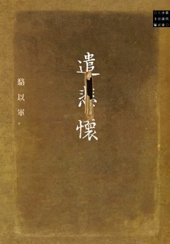 遣悲懷-3