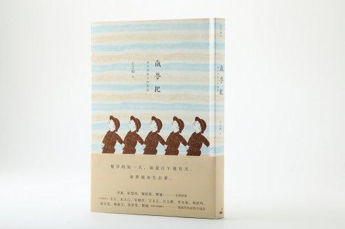 歲夢紀-1