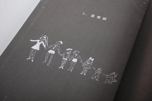 歲夢紀-6