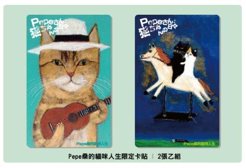 Pepe桑的貓咪人生-3