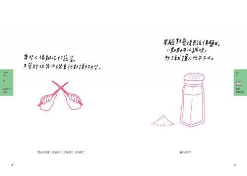 Debby W∞的愛情生活百科-6