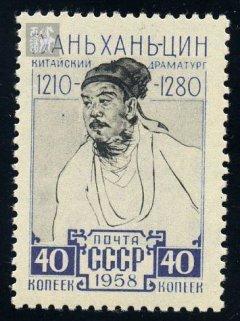 關漢卿蘇聯郵票