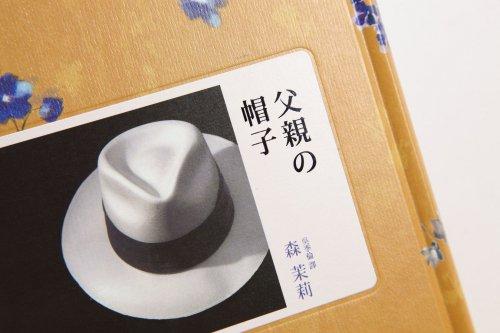 父親的帽子-6